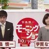 【至極不快!】 いわゆる 『阪急バス差別切符事件』に対する羽鳥氏の問題発言について (動画より文字起こし)