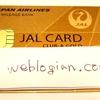 庶民にとって何だかんだ言ってもゴールドのクレジットカードは強い、持ってるだけだけど。