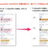 Amazonでの1-Clickボタン誤クリックを防ぐChrome拡張