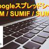 【Googleスプレッドシート】合計値を求める関数「SUM/SUMIF/SUMIFS」を使う方法