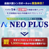【期間限定】5日後、最低1,000万円を受け取る方法とは!?