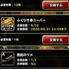 level.1759【ガチャ】ランキングメダル10連