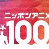 NHKニッポンアニメ100「ベスト・アニソン100」結果から見る、アニソン史におけるハルヒのすごさ。 #haruhi