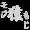 乾隆帝の筆跡をベースにした行書体「乾隆行書体」