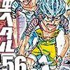 TVアニメ4期放送中「弱虫ペダル」56巻 最新巻 〜2018年5月8日発売〜 ネタバレあらすじ