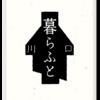*10/28 川口暮らふと*