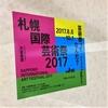 札幌国際芸術祭2017(SIAF2017)見聞③
