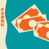 年会費無料クレカ対決!第2弾 楽天カード VS イオンカードセレクト 普段のお買い物でお得なのはどちらか