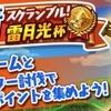 【FLO】決戦!赤青スクランブル!雷月光杯(=゚ω゚)ノシロネの上方修正もくるよ!