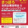10月27日「さっぽろ合同企業説明会&インターンシップフェア」参加のお知らせ