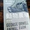 【ざっくり感想】動物農場