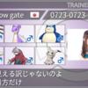 【剣盾S3】黎明ラプラスドリュキッス【最終2177-15位】