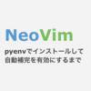 NeoVimをpyenvベースでインストールして自動補完を有効にするまでの手順(Mac OSX)
