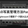 私の写真管理方法Part.1 ~Lightroomで撮影データ読み込み編~