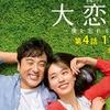 1話目からハマっているドラマ「大恋愛」ムロさんも戸田恵梨香も最高!