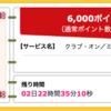 【ハピタス】ANAマイルも貯められるクラブ・オン/ミレニアムカード セゾンが6,000pt(6,000円)! さらに2,000円相当のポイントプレゼントも♪