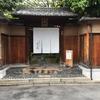 【子連れマタ旅】京都(1)未就学児は座敷行けず!【茶寮 宝泉】に行ってきました!
