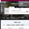 デザインが素晴らしい大学図書館ウェブサイト9選(ver.2013)