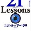 「今」を考える:読書録「21レッスンズ」