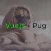 【学習記録】Vue.jsにテンプレートエンジン「Pug」を導入する