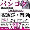 パッポン通りで見つけた日本人クラブ!! #6