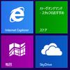 Windows 8.1 にアップデートしたら、折角の OneDrive が SkyDrive に戻っちゃった^^;