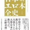 『日本エロ本全史』刊行記念イベントやります。その名も「エロ本喫茶」!