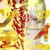 ファイアパンチ / 藤本タツキ(8)、戦いが終わり悠久の年月を経て出会うアグニとユダ