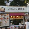 麦羊亭(さっぽろオータムフェスト2019 さっぽろウェルカムパーク)/ 札幌市中央区大通公園西4丁目