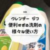 クレンザー ジフ 便利すぎる洗剤の様々な使い方