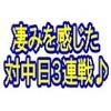 凄みを感じた、対中日3連戦♪(6/30~7/2)