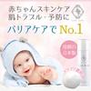 長時間全身保湿、アトピー性皮膚炎の予防には、Fam's Baby(ファムズベビー)がおすすめ!