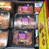 薄切り豚肉がKrogerで買えるようになってました!