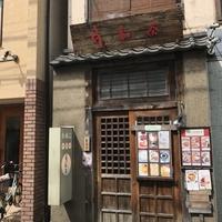 吉祥寺の台湾料理屋「月和茶」に行ってきました。