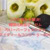 シミの悩みを解決!韓国激安化粧品ザ・セムのコンシーラーの魅力