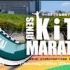 KITA!SENJUマラソン(10km)