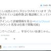【注意】Twitterの「わたしは25人からブロックされています 」はスパムです!!