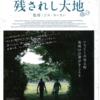 福島の原発と残された動物と「残された大地」