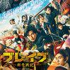【日本映画】「ブレイブ -群青戦記-〔2021〕」を観ての感想・レビュー