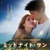 【映画】ミッドナイト・サン タイヨウのうた