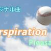 オリジナル曲『Perspiration』