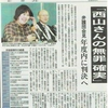 """【116】「湖東記念病院事件」検察""""有罪立証断念""""の狙いとは?"""