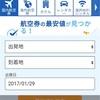 skyticket 「格安航空券検索☆」