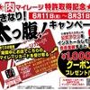 【9月30日まで延長!】いきなりステーキ公式アプリをインストール&会員登録で1000円肉マイレージクーポンがもらえるキャンペーン