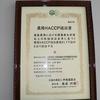 農場HACCP認証取得について