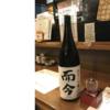 いただきました!! 「而今 純米大吟醸 Nabari 2017」