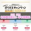 【3/31迄】DTI SIM初期費用最大2500円引きキャンペーン延長!半年無料と併用可!
