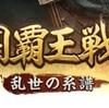 【ポイ活】「三国覇王戦記」宮城レベル18達成【達成まで27日】