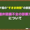 """【僧帽弁閉鎖不全症の診断方法】~""""すきま時間""""の獣医学~"""
