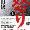 吉田修一の「怒り」を観てきました